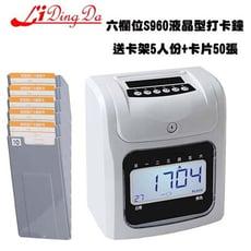 Li Ding Da S-960六欄位打卡鐘(送卡架+卡片)(液晶螢幕 有白背光 一目了然)打卡機