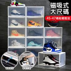 高硬度大尺碼磁吸式側開鞋盒收納盒中款-2色可選 (男生45-47碼輕鬆放)