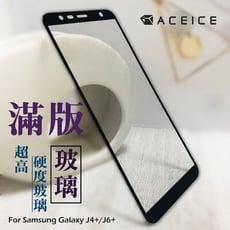 SAMSUNG Galaxy J4+ Galaxy J6+ ( 6 吋 )  滿版玻璃保護貼