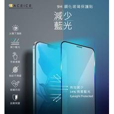ACEICE【Apple】iPhone 11/XR (6.1吋)  『抗藍光[減少藍光]』玻璃保護貼