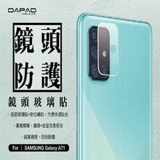 Dapad SAMSUNG Galaxy A71 ( A715 ) 6.7 吋 - 鏡頭保護貼