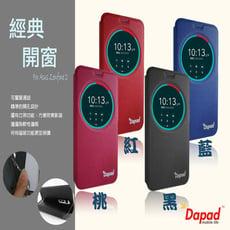ASUS ZenFone3  Delux  ZS570KL〈 ( 經典開窗 )隱藏磁扣 側掀皮套