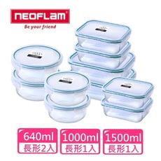 韓國NEOFLAM 微烤兩用耐熱玻璃保鮮盒經典10件組