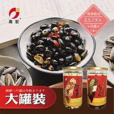 【高宏國際】經典大罐裝-辣味黑豆