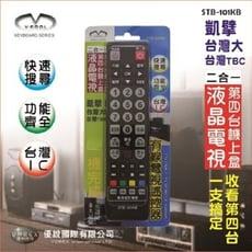 凱擘數位機上盒萬用型遙控器STB-101KB