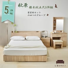 【UHO】秋原-橡木紋5尺雙人5件組II(收納床底+床頭箱+床頭櫃+化妝台+化妝椅)