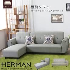 【UHO】赫曼-貓抓皮革L型沙發組