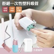 可摺疊矽膠吸管便攜盒