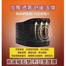 五鋼板強化支撐/鋼板護腰帶/磁石發熱效果/束腰
