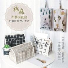 棉麻質感文青風收納面紙盒