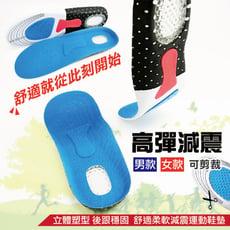 柔軟減震運動鞋墊(低足弓適用)