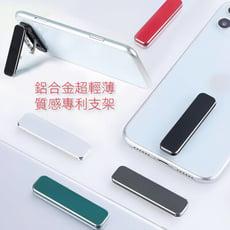 金屬質感折疊變形超薄手機架