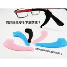 超實用眼鏡配件高品質矽膠防滑耳勾(對)