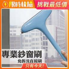 加長型可拆卸雙面玻璃紗窗清潔刷