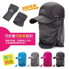 UPF50+ 防曬防蚊蟲清涼遮陽帽