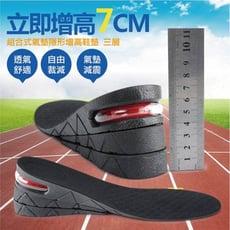 三段式氣墊增高鞋墊
