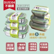 304不鏽鋼密封萬用保鮮盒(六件組)