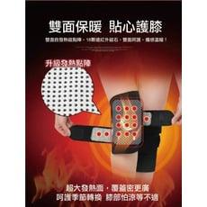 負離子能量磁石護膝 加密熱灸點陣
