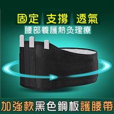 負離子能量磁石護腰 加密熱灸點陣 腰帶