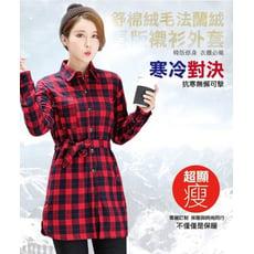 法蘭絨長版保暖襯衫外套(附腰帶)