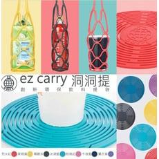 EZ Carry 洞洞提