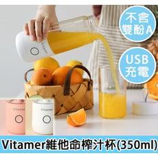 【公司貨免運費附發票】充電果汁機 隨行果汁機 隨身果汁杯 隨身杯榨汁機 USB果汁機 迷你果汁機