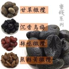 【蜜餞系列】橄欖蜜餞系列  150公克裝