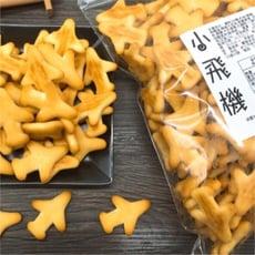 【古早味零食系列】小飛機/奇福餅/海苔煎餅/小耳朵/小仙貝/菜脯餅