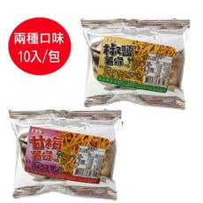 【地瓜薯條】甘梅地瓜薯條 椒鹽地瓜薯條 10入/包