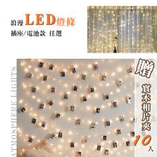 浪漫燈飾 LED相片燈條 氣氛燈 聖誕節 交換禮物 情人節 婚禮 生日派對飾品