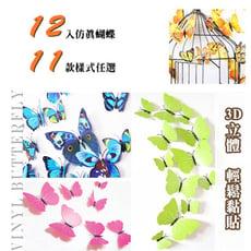 3D立體仿真蝴蝶壁貼 12件組 創意裝飾 歐風 壁飾