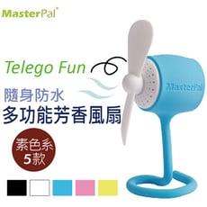 Telego Fan 隨身防水多功能芳香風扇 素色款