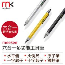 meekee 六合一多功能工具筆 三色