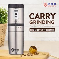 【EL伊德爾】電動研磨手沖咖啡機-300ml (EL19003)