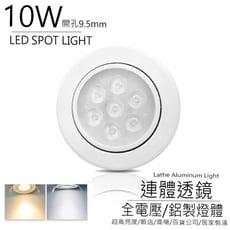 W照明|LED 10W 連體透鏡 開孔9.5cm 可調角度 崁燈