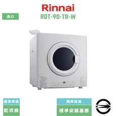 林內_RDT-90-TR-W瓦斯乾衣機