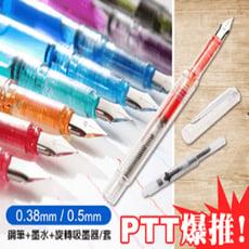 PTT熱推三用透明超滑順學生鋼筆