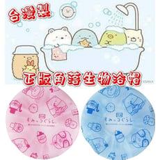 台灣製-正版授權角落生物洗澡浴帽-2色可選