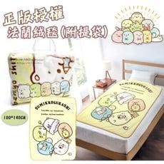 正版角落生物法蘭絨冷氣毯/午睡毯/隨身毯-附收納袋