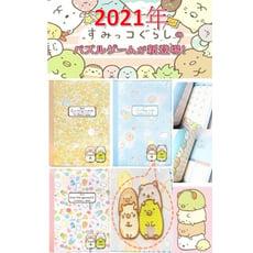 台灣製-正版角落生物2021年跨年日誌32K刺繡高級款