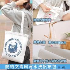 簡約文青肩背水洗帆布包
