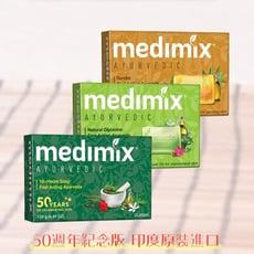 【印度MEDIMIX國際外銷版】草本香皂125g (15入組)