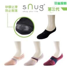 SNUG 健康隱形襪 除臭襪  羽嵐服飾