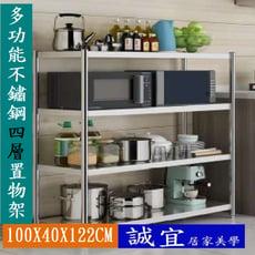 不鏽鋼四層置物架寬100cm-收納櫃 置物櫃 廚房架  儲物架 落地架