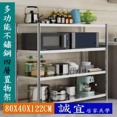 不鏽鋼四層置物架寬80cm-收納櫃 置物櫃 廚房架  儲物架 落地架