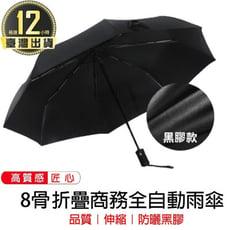 【匠心高質感商務傘】8股商務摺疊全自動傘 晴雨兩用傘 雨傘 陽傘 自動傘