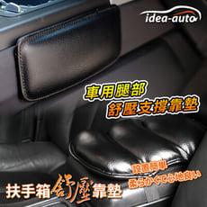日本【idea-auto】車用腿部舒壓支撐靠墊 2入/組+日本【idea-auto】扶手箱紓壓靠墊