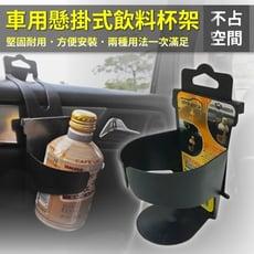 車用懸掛式飲料水杯架