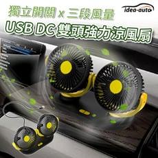 日本【idea-auto】USB DC雙頭強力涼風扇