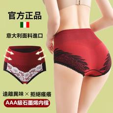 新款 3D石墨烯收腹提臀抗菌蕾絲女內褲